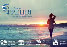 Тур-клуб Бідняжка - Греція! Вісім днів на берегах Егейського моря! 2. 2021