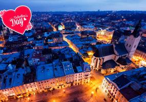 Акційний Львів для закоханих на день святого Валентина