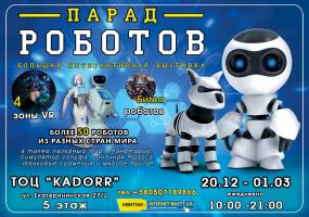 Невероятный Парад Роботов в Одессе