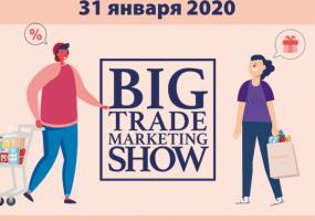 BIG TRADE-MARKETING SHOW - Конференция