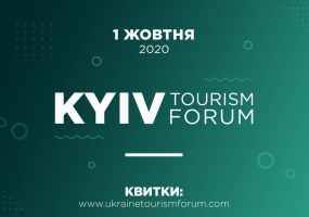 Kyiv Tourism Forum 2020 - Форум