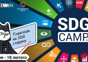 """Денний англомовний табір """"SDG Camp 2.0"""""""