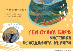 Семіотика барв - Єдина у Львові виставка Володимира Немири