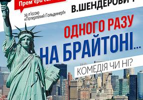 Одного разу на Брайтоні - прем'єра комедії від Дніпровського театру драми та комедії