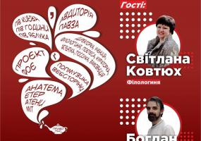 Чому потрібен новий український правопис?