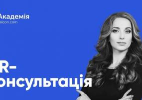 HR-консультація від Катерини Коханської