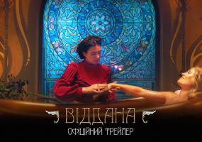 Віддана, українське кіно