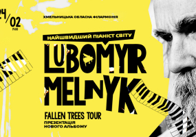 Хмельницька обласна філармонія на MoeMisto.ua - Любомир Мельник у Хмельницькому