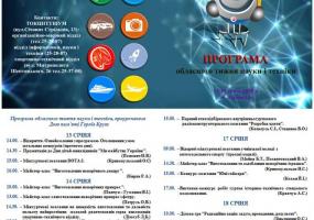 Тиждень науки і техніки у Тернополі