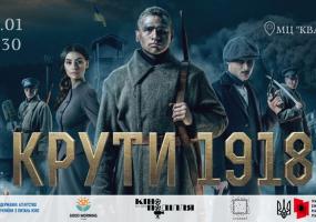 """Перегляд кінострічки """"Крути 1918"""""""