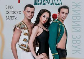 Балет Кармен-сюїта у Хмельницькому