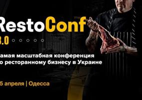 RestoConf 3.0: Конференция по ресторанному бизнесу