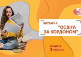 Виставка «Освіта за кордоном»