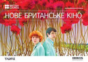 Фестиваль «Нове британське кіно». Розклад кінопоказів