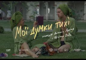 Мої думки тихі, українська комедія