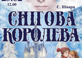 Казка Снігова королева