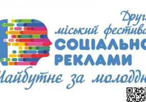 Щорічний мiський фестиваль соцiальної реклами: Майбутнє за молоддю