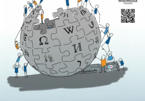 Вікімарафон 2020