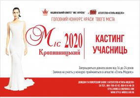 МІС КРОПИВНИЦЬКИЙ 2020