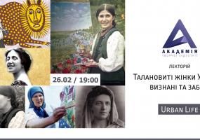 Талановиті жінки України: Визнані та забуті - Лекція