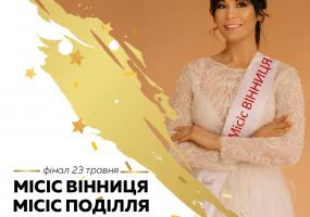 Конкурс краси - «Місіс Вінниця 2020»