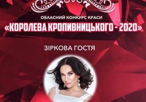 Королева Кропивницького-2020 / Жінка нової ери Ukraine 2020