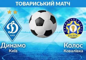 Динамо - Колос - Футбольний матч