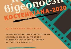 КОСТЕНКІАНА-2020, конкурс на кращу відеопоезію за творами Ліни Костенко