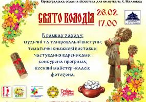 СвятоКолодія у Кропивницькому