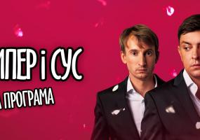 Петро Бампер і Сус у Вінниці! 18+