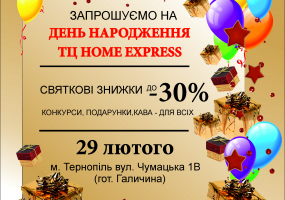 """День Народження меблевого  ТЦ """"Home Express""""⠀"""