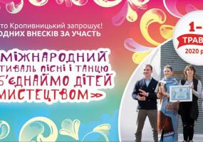 Міжнародний фестиваль України Об'єднаймо дітей мистецтвом