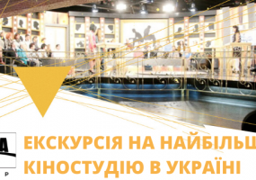 Екскурсія на кіностудію FILM.UA