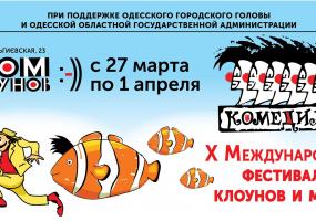Комедиада 2020 Международный фестиваль клоунов и мимов