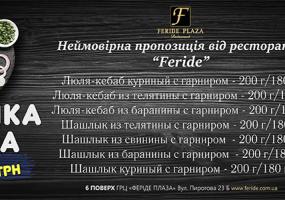 Неймовірна пропозиція від ресторану Feride