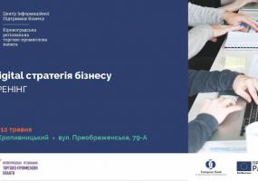 Тренінг для бізнесу digital стратегія бізнесу