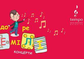 Family concerts - Музичний кінозал