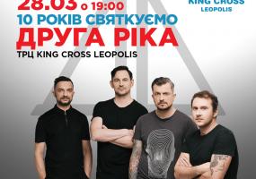 День народження King Cross Leopolis