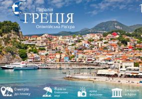 Тур-клуб Бідняжка - Греція! Вісім днів на берегах Егейського моря! 1.2021