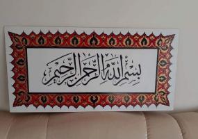 Османська каліграфія та мистецтво Туреччини - Виставка