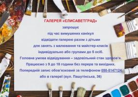 Заняття з малювання та майстер-класи дітям