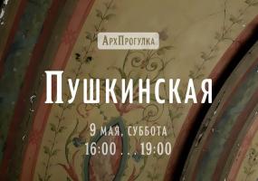 Архитектурная прогулка по улице Пушкинской
