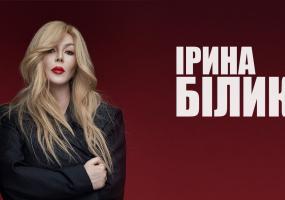 Ірина Білик – 50! Ювілейний концерт 13 жовтня у Вінниці