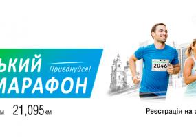 Вінницький Напівмарафон 2020