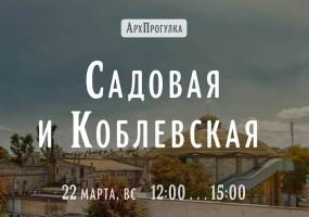 Архитектурная прогулка по улицам Садовая и Коблевская