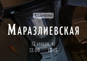 Архитектурная прогулка по улице Маразлиевской