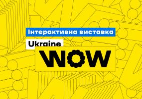 Вся АфішаХмельницького - Інтерактивна виставка UKRAINE WOW у твоєму смартфоні