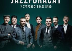 Вінницька обласна філармонія на MoeMisto.ua - Концерт вінницького гурту Jazzforacat