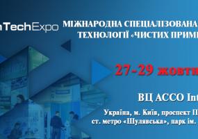 CleanTechExpo – міжнародна спеціалізована виставка обладнання та технологій «чистих приміщень»