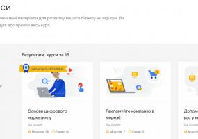 Безплатні курси українською мовою від Google